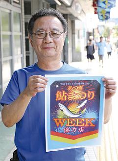 あつぎ鮎まつりWEEKのフラッグを持つ齊藤裕会長