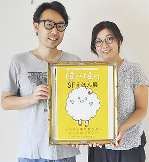 デザインオフィスTiramisuの松村たけしさん(左)と鈴木ようこさん