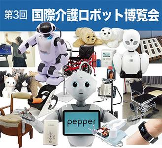 当日展示される予定のロボット(チラシから抜粋)