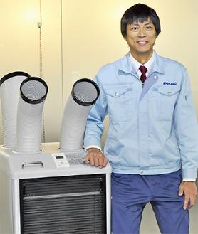 冷暖房可能ドレンレススポットエアコン「スポットレスQ」と開発を担当した福岡さん