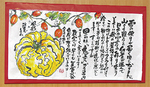 見る人の心を癒す、院内に飾られた絵手紙