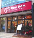 新規オープンしたドムドムハンバーガー厚木店