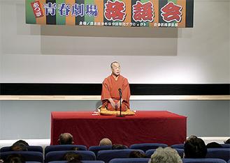 100回記念には真打の林家錦平師匠が高座にあがった=1月27日・アミューあつぎホール112