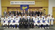 長谷スポーツ少年団が40周年