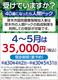 人間ドックが3万5千円