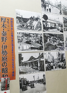 昭和の風景写真展