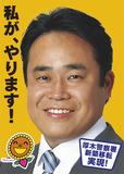 「ラジオ日本」で厚木を語る