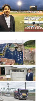 上)石巻市での少年野球大会開会式下)被災した石巻市の大川小学校を視察。今でも津波の爪痕が残る