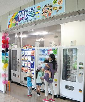 センター棟に設置された自販機
