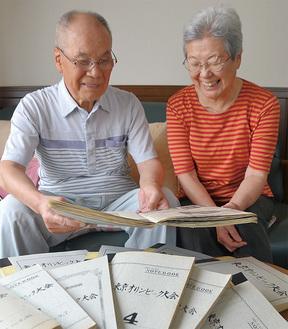 しまいこんでいたノートを開く勝又正博さんと、妻の仁子(さとこ)さん