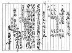 「花車賣渡し證」。附属品のほか当時の金額で「六拾円」、世話人や証人の名がみられる