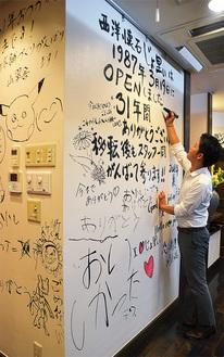 メッセージで埋まりつつある店内の壁。「まだまだ余白はあります」とのこと