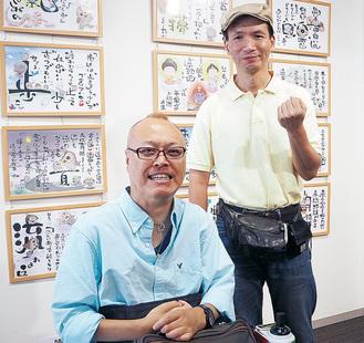 完メンバーの赤瀬さん(左)と高井さん
