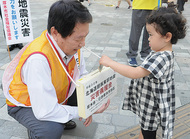 「北海道支援に協力を」