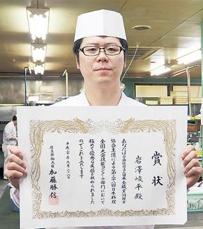 岩澤峻平さん(元湯旅館勤務)