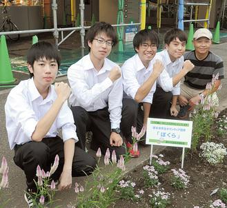 整備する花壇の前でポーズを決める会員。左から田中雅巳会計、菅大輝副会長、水津会長、清水秀書記、白石透顧問