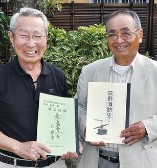 冊子を手にする毛利代表(左)と田中昭一事務局長