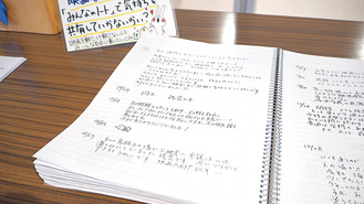 ロビーに置かれている「みんなのノート」。利用者らから閉館を惜しむ声が多く書き込まれている