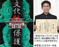 最優秀賞に柏木さん(睦合中3年)