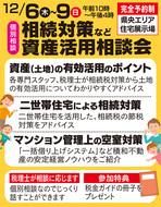 相続貧乏、老後破産から守るいま注目の「家計防衛術」とは