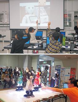 キックオフイベント当日の様子。科学体験室で行われた初級ロボットプログラム講座に参加した子どもたちは、興味深々といった様子で積極的に取り組んでいた(写真上)。1階ホールではロボットダンスステージ(写真下)や、小学生ロボットバトル体験、生活支援ロボット体験コーナーが展開された