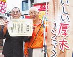 特別賞に輝いた厚木本丸亭の大将・岡雅之さん(写真上左)