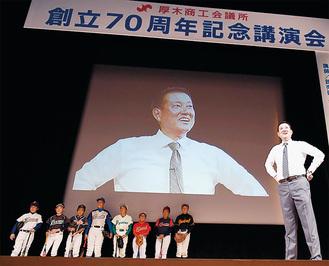 地元少年野球チームの子どもたちと、文化会館のステージに立つ原辰徳監督(写真提供=厚木商工会議所)
