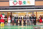 2009年にオープンした夢未市本店