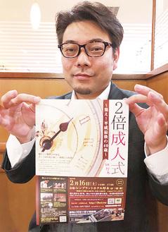 チラシを手に参加を呼び掛ける伊藤さん