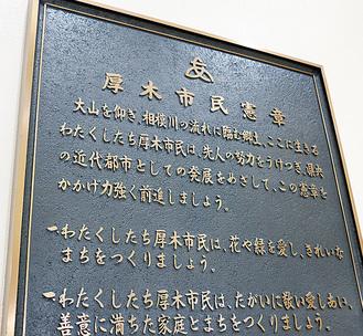 市役所1階に掲出されている市民憲章
