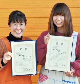 賞状を手に満面の笑みを浮かべる伊藤千晶保育士(右)と桑田幸生保育士。「びっくりしたけど嬉しかった」と声をそろえる