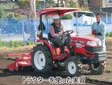 「厚木で農業」を夢見て