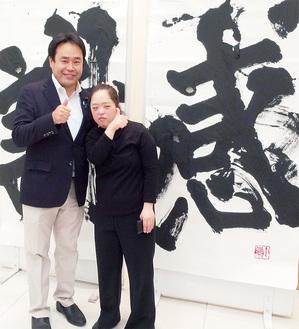 「感謝」 ダウン症の天才書家・金澤翔子氏と書の前で