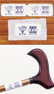 見守り支援ラベルシール(写真上段)。愛用品や衣服に貼ることで、はいかい時の早期発見につなげる