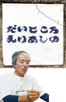 タイルの真相を語る串田前院長