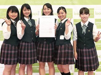 22年連続の全国出場を決め、喜ぶ女子団体のメンバー(左から、鈴木輝来里さん、松本みつきさん、天野真里奈さん、高橋夢羽さん、楠恵真さん)