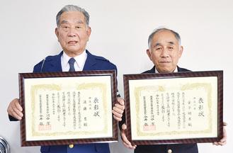 賞状を手にする遠藤さん(左)と金子さん