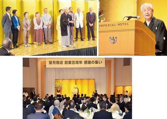 (右上)壇上であいさつをする望月社長、(左上)レンブラントホテルの集いでは社長の同級生がお祝いに駆け付けた、(下)帝国ホテルには蔵元、酒屋など業界関係者が全国から集まった