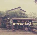 オープン当時の店舗