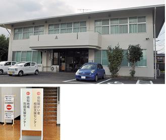 入居した旧依知公民館(上)入口を入ると左右に両施設(左)