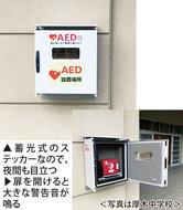 小・中全36校に屋外AED