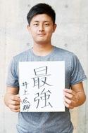 井上選手(日大三高)西武から指名