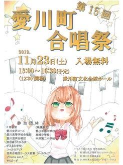 合唱祭のポスター