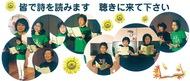 「ひまわり」 23日に発表会