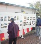 区の歩みを紹介する写真展示も行われた