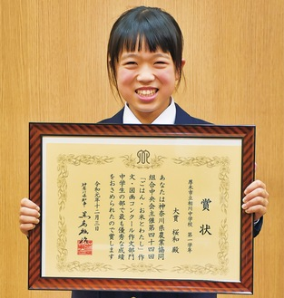 県知事賞の賞状を持つ大貫さん