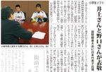 【2014年5月16日号/中学1年】ソフトボールの国際親善大会に日本代表の一員として出場。その報告のため、小林市長を表敬訪問した記事。井上さんは主にピッチャーとして5戦全勝に貢献。市長を前に「将来の夢はプロ野球選手になることです」と宣言している