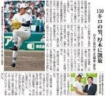 【2018年8月31日号/高校2年】夏の甲子園、ベスト4入りを伝えた記事。西東京大会はケガで登板できず、4カ月ぶりの公式戦のマウンドが甲子園だった。自身最速の150キロを記録するなど活躍を見せ、再び市長を表敬訪問した