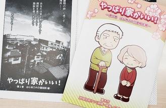 第1弾講演会を漫画化した小冊子(第1巻はじめての介護相談編)。各地区の市民センターや地域包括支援センターで無料配布されている。