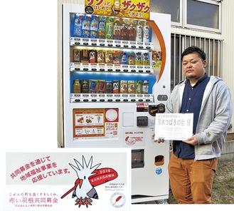 自販機の前に立つ横見所長。赤い羽根共同募金を知らせるステッカーが貼ってある(写真下)